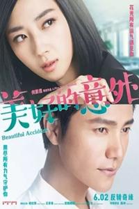 Beautiful Accident (Mei Hao De Yi Wa) Poster