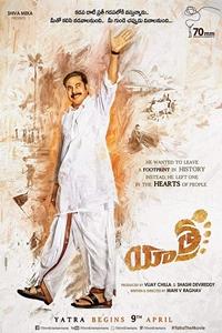 Yatra (Telugu) Poster