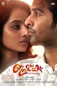 Ishq (Malayalam) Poster
