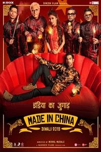 Made In China (Hindi) Poster