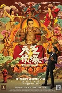 Airpocalypse (Tian Qi Yu Bao) Poster