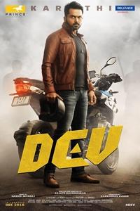 Dev (Tamil) Logo