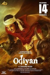 Odiyan (Telugu) Logo