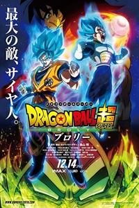 Dragon Ball Super: Broly - Logo