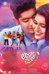 Lovers Day (Telugu) Logo