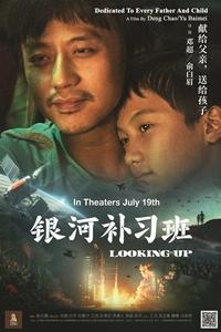 Looking Up (Yin He Bu Xi Ban) Poster