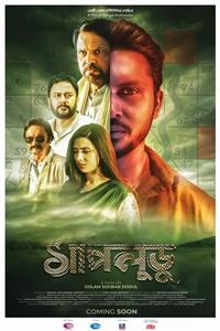 Shapludu (Shap Ludu) Poster