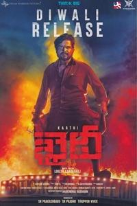 Khaidi (Telugu) Poster